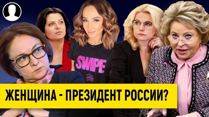 Женщина - президент России! Почти треть россиян хочет этого!