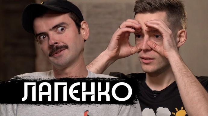 Лапенко – новая звезда русского интернета / вДудь