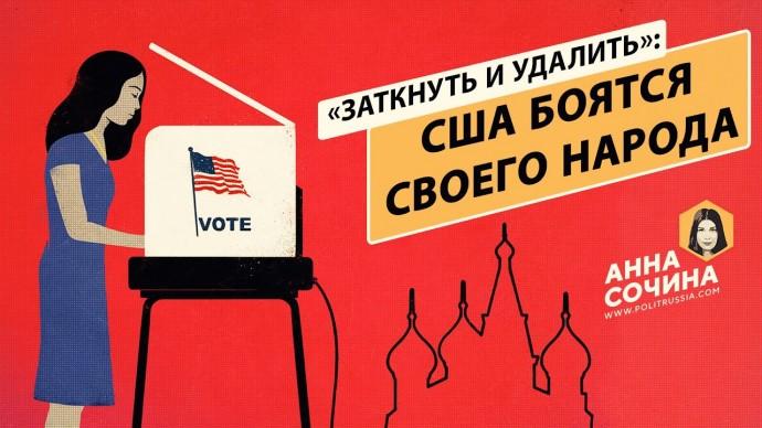 Русские тролли – ширма. США боятся собственных избирателей (Анна Сочина)