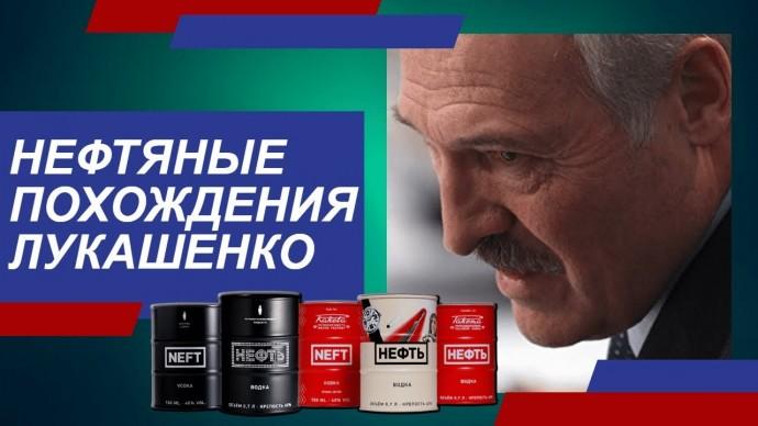 Нефтяные похождения Лукашенко