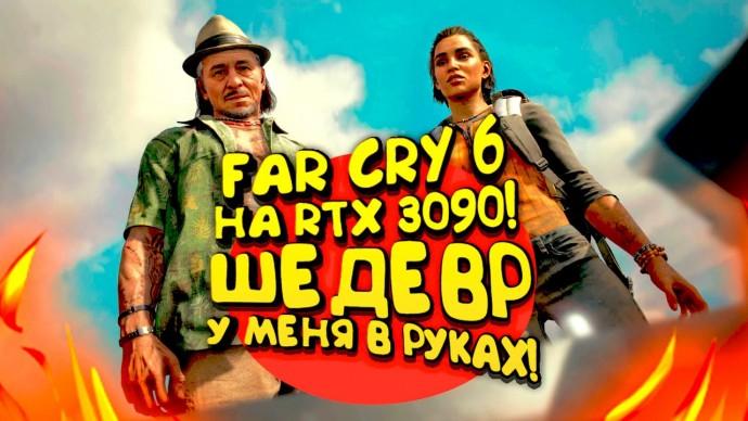 FAR CRY 6 НА RTX 3090! - ШЕДЕВР У МЕНЯ В РУКАХ!