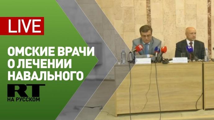 Пресс-конференция Минздрава Омска и БСМП №1 по ситуации с госпитализацией Навального — LIVE