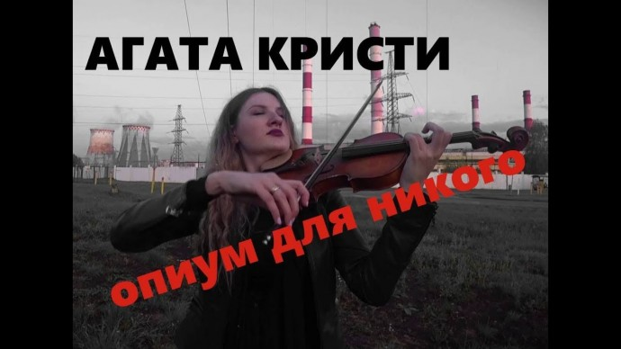 Агата Кристи - опиум для никого/ violin & piano cover