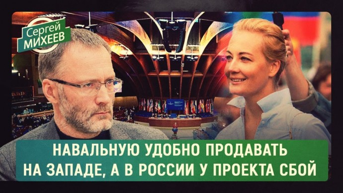 Навальную удобно продавать на Западе, а в России у проекта сбой программы (Сергей Михеев)