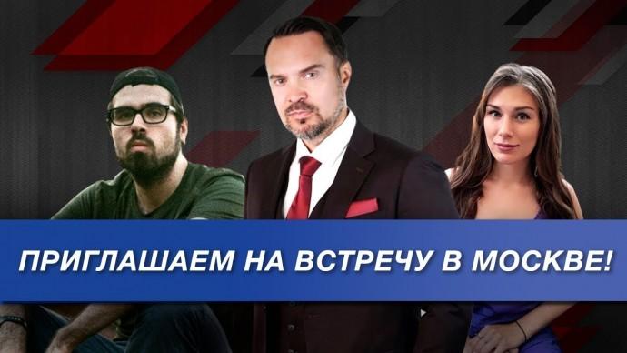 Приглашаем участников клуба на встречу в Москве!