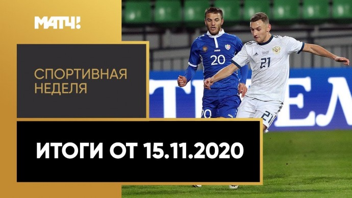 Спортивная неделя. Итоги от 15.11.2020