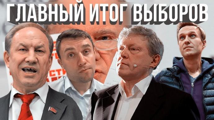 Главный итог выборов в Госдуму. Конец либеральным партиям