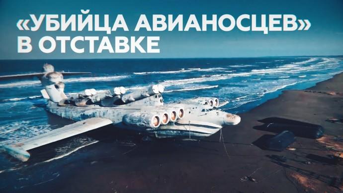 «Каспийский монстр»: история уникального советского экраноплана «Лунь»