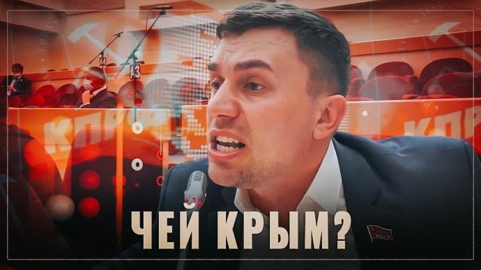 Чей Крым? Коммунист ответил неправильно и стал лучшим другом бaндерoвцев