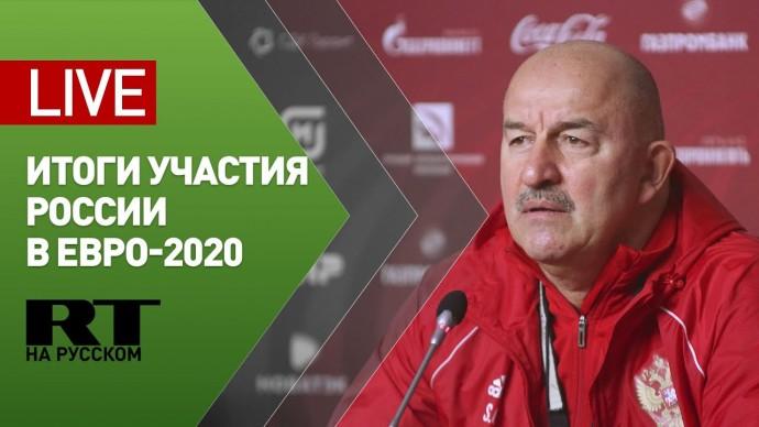 Пресс-конференция главного тренера сборной России по футболу Станислава Черчесова — LIVE