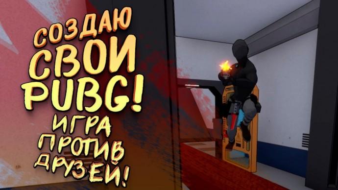 СОЗДАЮ СВОЙ PUBG! - ИГРАЮ ПРОТИВ ДРУЗЕЙ В СВОЮ ИГРУ! - SHIMORO BATTLE ROYALE #11