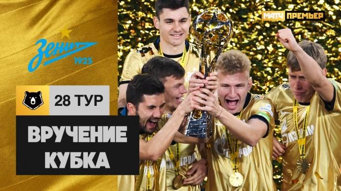 «Зенит» – чемпион России по футболу в сезоне 2020/2021. Церемония награждения