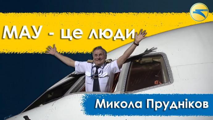 МАУ поздравляет старейшего пилота Николая Прудникова