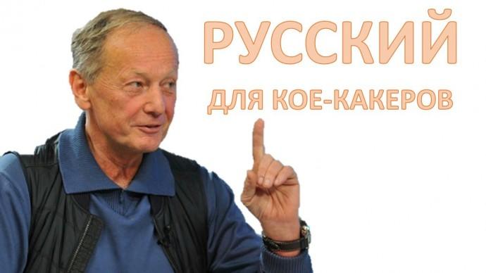 Михаил Задорнов. Русский для кое-какеров