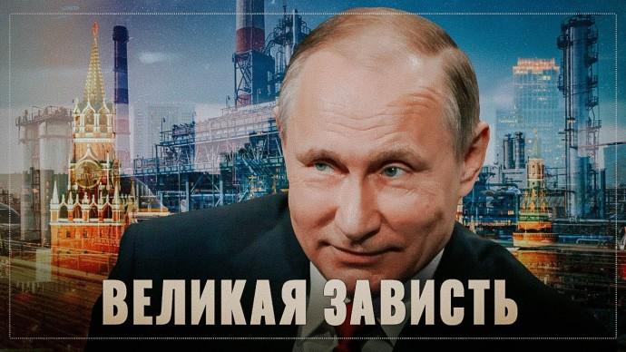 От зависти до страха. Раскрыт секрет ненависти к Путину и России