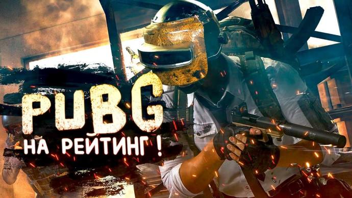 PUBG НА РЕЙТИНГ! - ВОЗВРАЩАЮСЬ В Battlegrounds