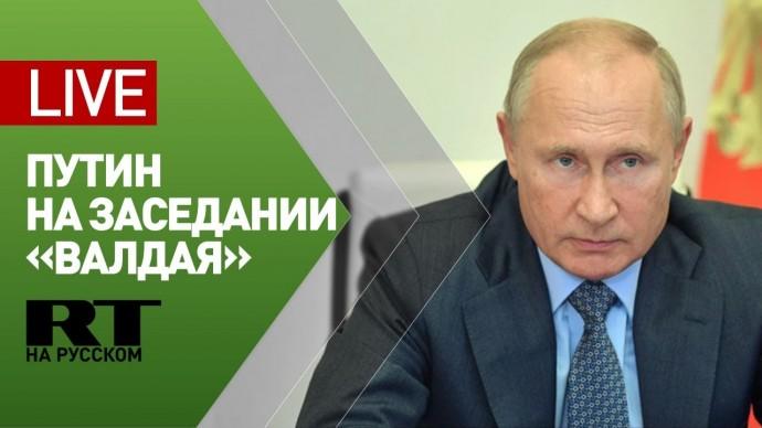 Путин участвует в заседании международного дискуссионного клуба «Валдай» — LIVE