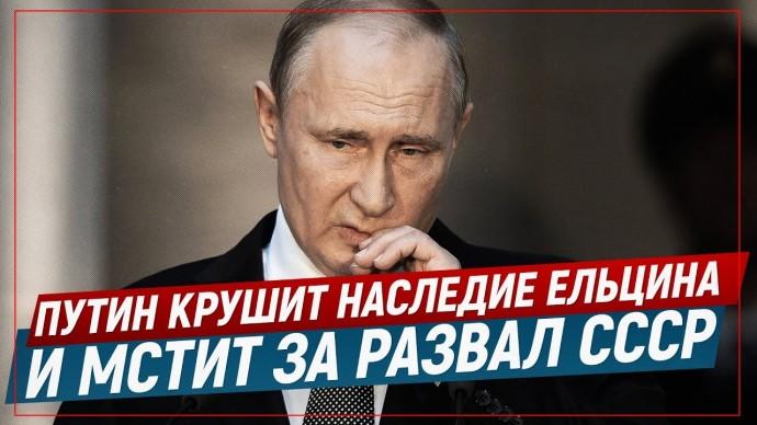 Путин крушит Ельцинское наследие и мстит за развал СССР (Telegram. Обзор)