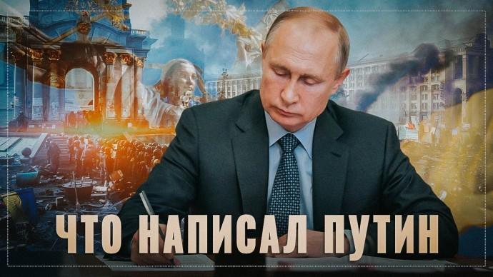 Наших бьют. Что написал Путин и как его поняли широкие народные массы