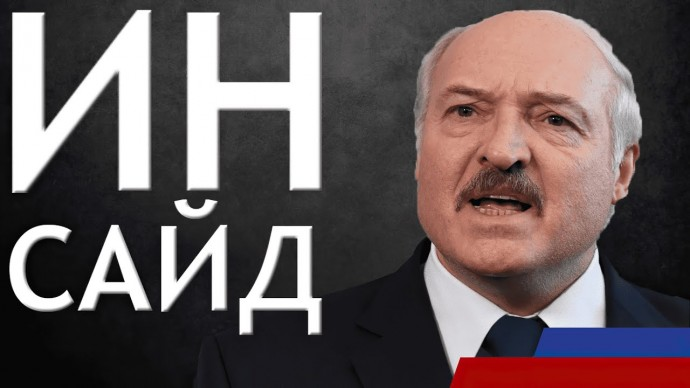 Инсайд: Лукашенко. Выборы. Тихановская