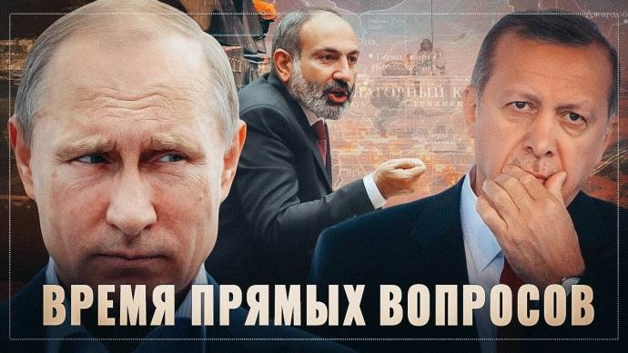 Время прямых вопросов. Не пора ли Еревану вспомнить о своих обязательствах по ОДКБ