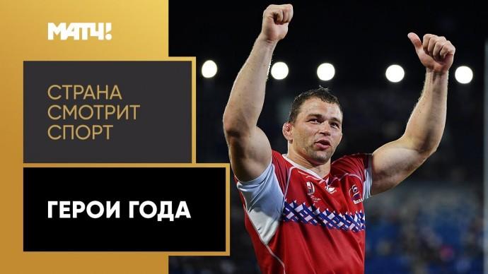«Страна смотрит спорт». Герои года. Выпуск от 10.04.2020