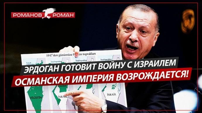Эрдоган готовит войну с Израилем. Османская Империя возрождается! (Роман Романов)