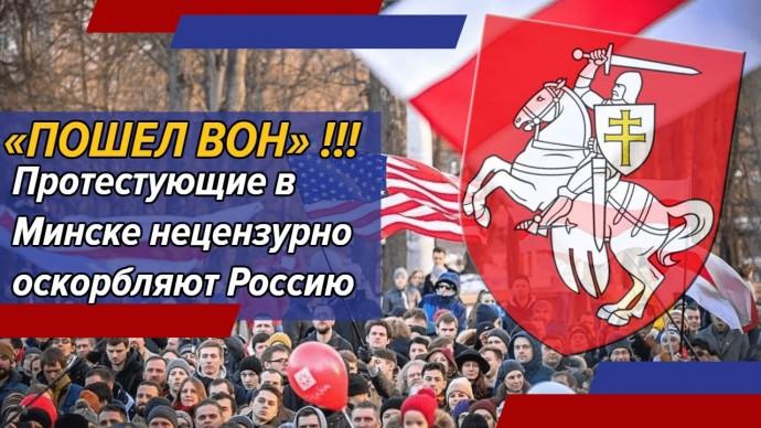 Протестующие в Минске нeцeнзypнo ocкopбляют Россию и журналиста из RT