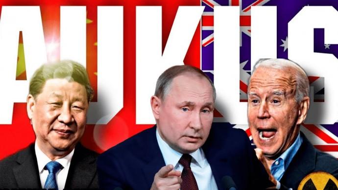 Чем для России обернется ядерный удар Китая по AUKUS? Мнение эксперта