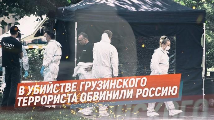 В убийстве грузинского террориста обвинили Россию (Telegram. Обзор)