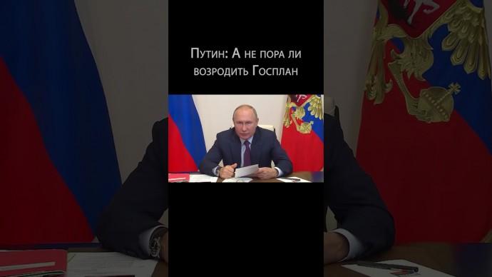 Путин: А не пора ли возродить Госплан - пусть и под иным названием? #Shorts