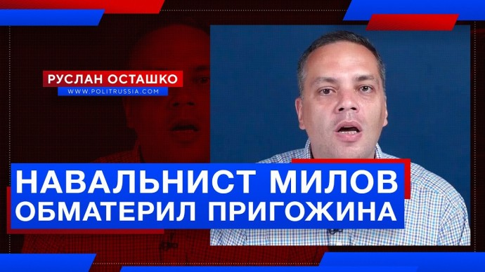 Навальнист Милов обматерил Пригожина и вскоре получит удар рублём (Руслан Осташко)