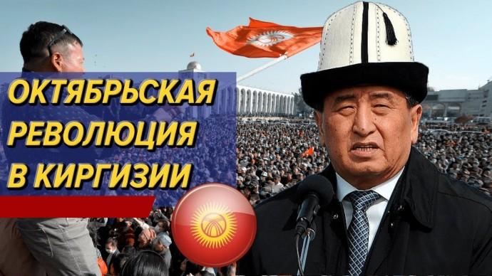 Киргизия сегодня в фокусе внимания западных спецслужб