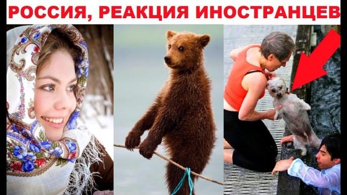 """""""Невероятная Россия"""" КОММЕНТАРИИ ИНОСТРАНЦЕВ 90 ЧАСТЬ."""