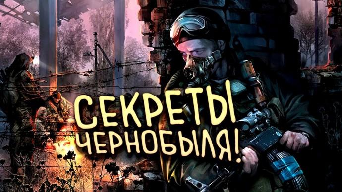 STALKER 2 ПОДОЖДЕТ! - СЕКРЕТЫ ЧЕРНОБЫЛЯ В Chernobylite #3