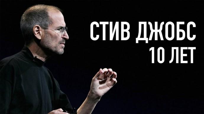 Памяти Стива Джобса - 10 лет без пирата кремниевой долины...
