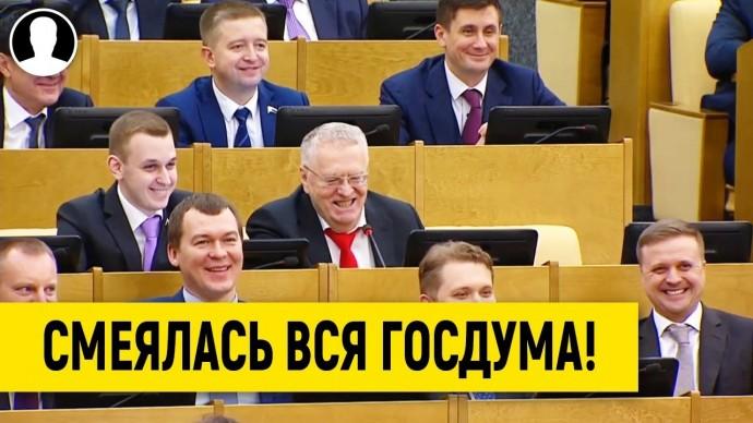 После визита Путина Жириновский пошутил про предынфарктное состояние депутатов