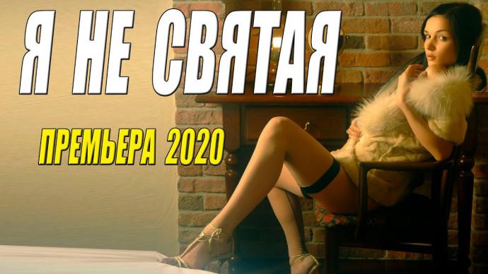 Богатая премьера 2020 - Я НЕ СВЯТАЯ - Русские мелодармы 2020 новинки HD 1080P