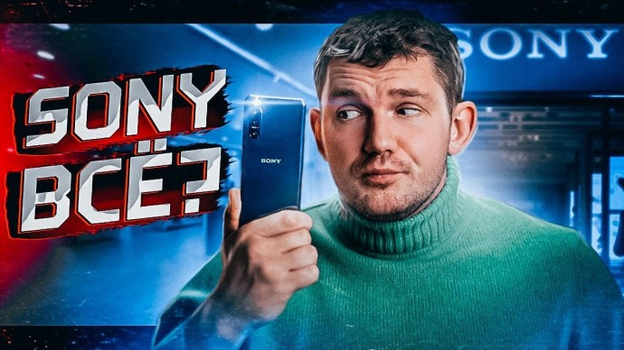 Почему никто не покупает Sony? – ЧЕСТНЫЙ ОБЗОР