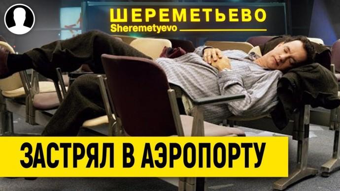"""""""Терминал по-русски"""": американец застрял в аэропорту Шереметьево"""