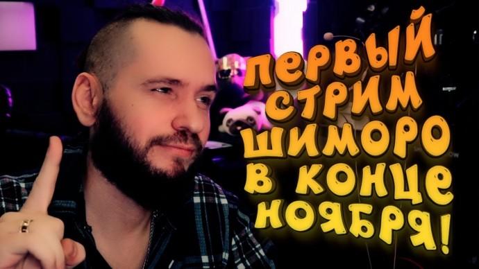 ПЕРВЫЙ СТРИМ ШИМОРО В КОНЦЕ НОЯБРЯ! - Visage