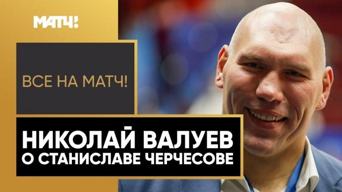 Валуев мощно высказался о будущем Черчесова в сборной