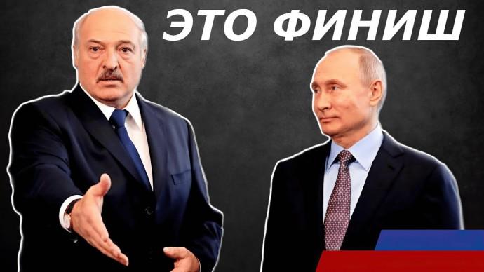 """Финишная прямая в отношениях Москвы и """"официального"""" Минска"""