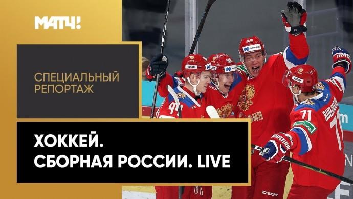 «Хоккей. Сборная России. Live». Специальный репортаж