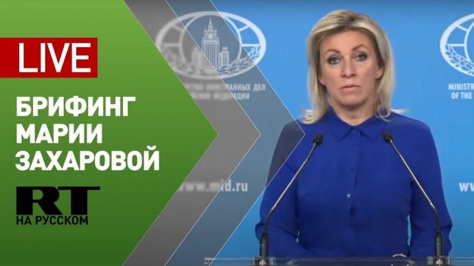 Брифинг официального представителя МИД Марии Захаровой (22 октября 2020)