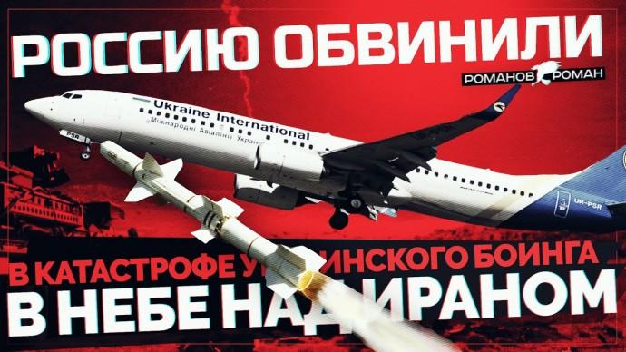 Россию обвинили в катастрофе украинского боинга в небе над Ираном (Telegram. Обзор)