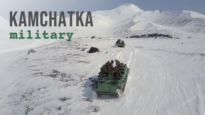 Военная подготовка на Камчатке