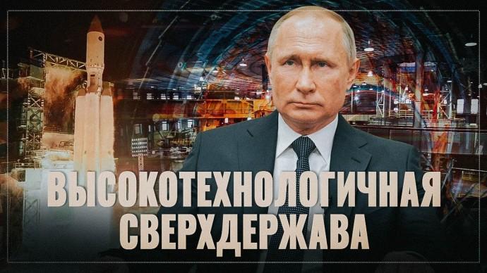 Больше не «бензоколонка». Путин сделал из России высокотехнологичную сверхдержаву