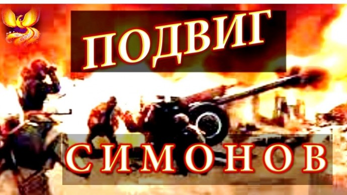 "Константин СИМОНОВ "" СЫН АРТИЛЛЕРИСТА "" Рубрика "" НИКТО НЕ ЗАБЫТ"""
