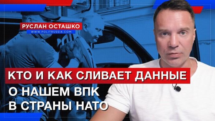 Кто и как сливает данные о нашем ВПК в страны НАТО (Руслан Осташко)